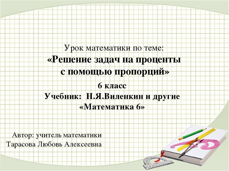 Урок 6 класс решение задач с помощью пропорции решение задач по законам денежного обращения