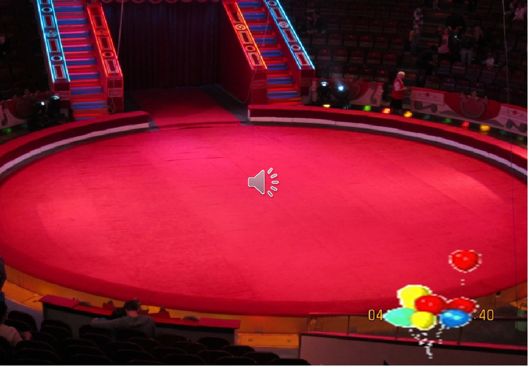 Открытки, картинки арена цирка
