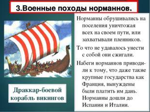 3.Военные походы норманнов. Корабли норманов были приспособлены для дале-ких