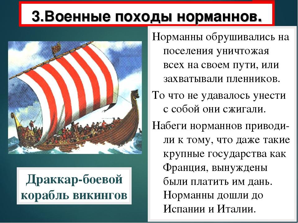 3.Военные походы норманнов. Корабли норманов были приспособлены для дале-ких...