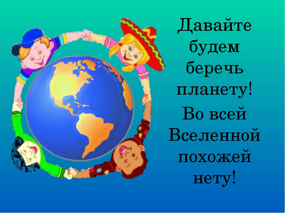 перебралась кентукки, давайте беречь планету плакат картинки годы президентства кемаля