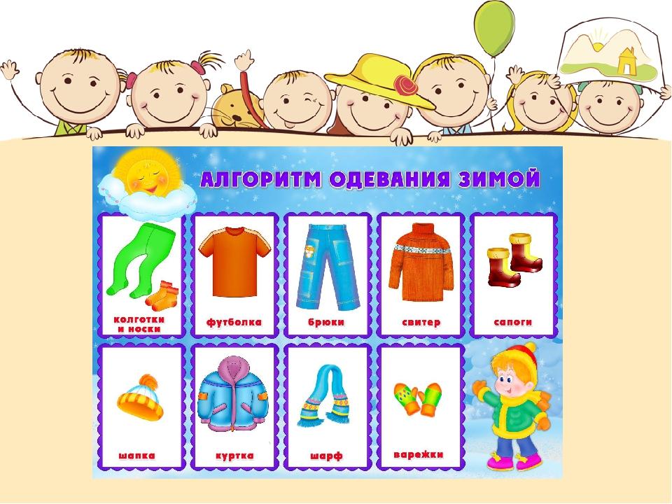 Алгоритм в детском саду в картинках по отдельности