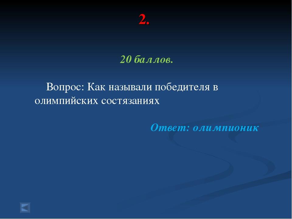 2. 20 баллов. Вопрос: Как называли победителя в олимпийских состязаниях Ответ...