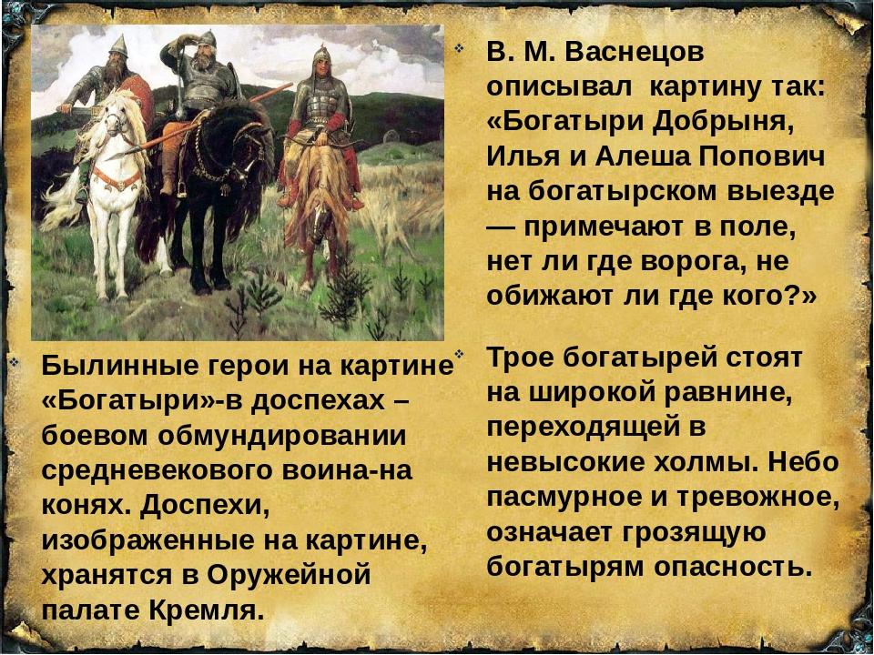 такая картина васнецова три богатыря описание примеру для