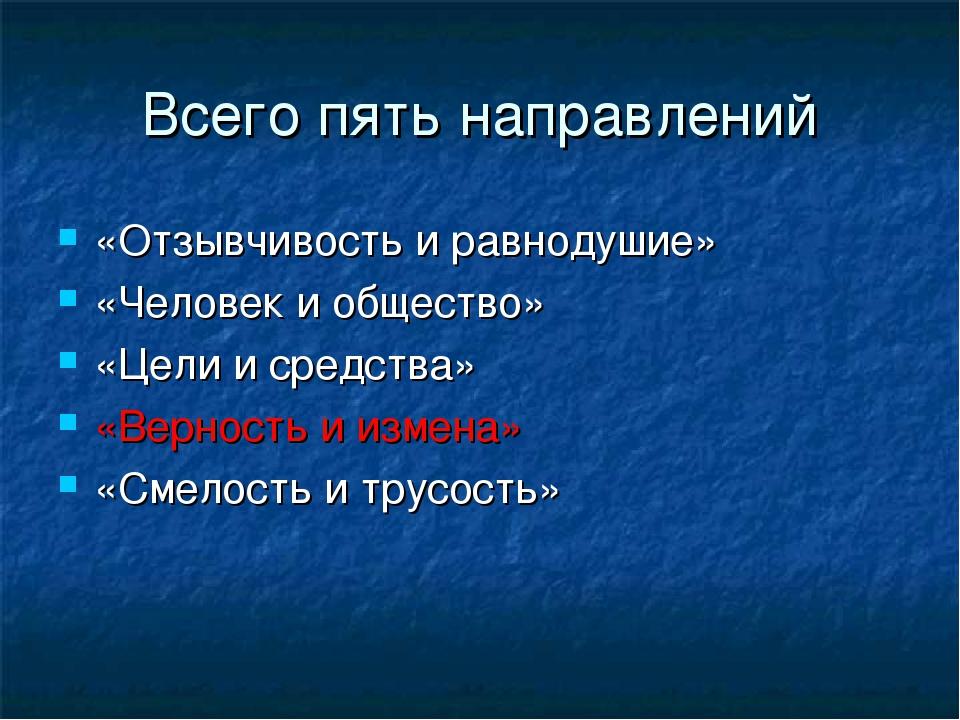 Всего пять направлений «Отзывчивость и равнодушие» «Человек и общество» «Цели...