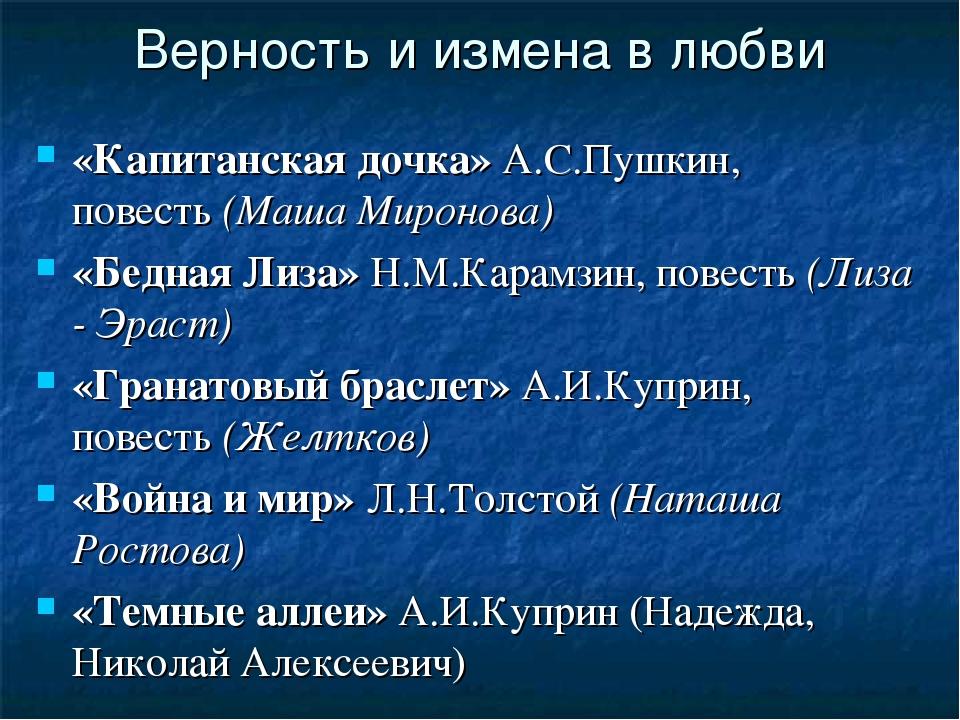 Верность и измена в любви «Капитанская дочка»А.С.Пушкин, повесть(Маша Мирон...