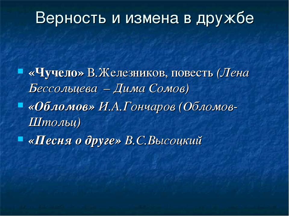 Верность и измена в дружбе «Чучело»В.Железников, повесть(Лена Бессольцева...