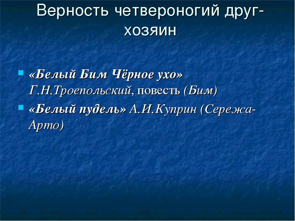 Верность четвероногий друг- хозяин «Белый Бим Чёрное ухо» Г.Н.Троепольский,...