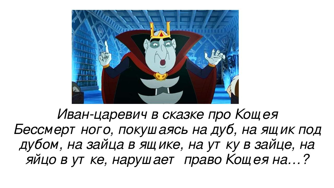 День картинки, открытка иван царевич убить кощея бессмертного пенсионный