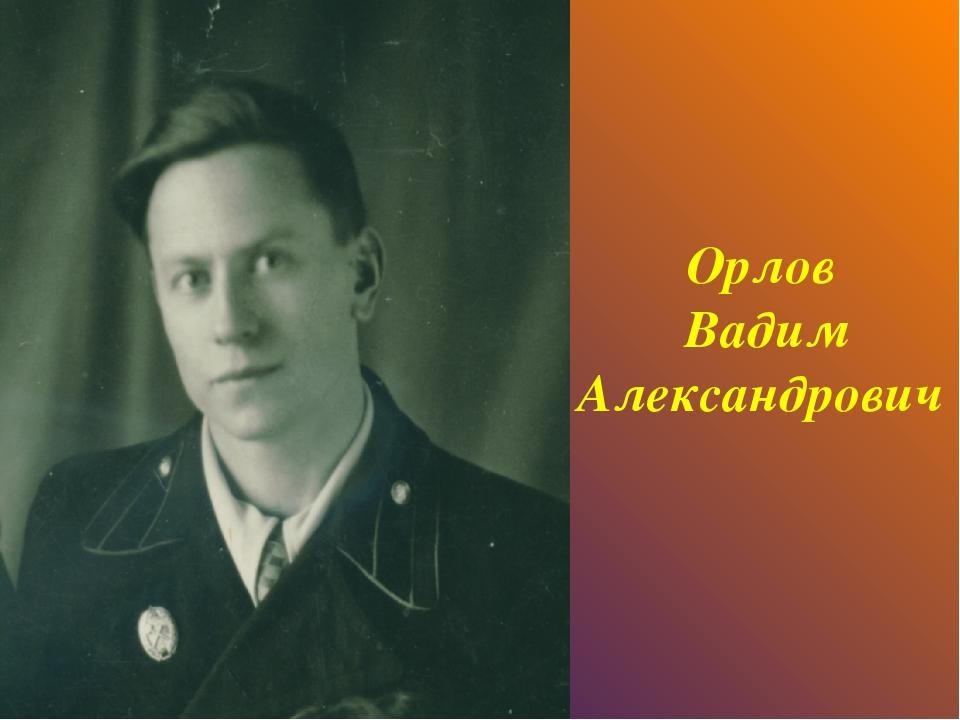 Орлов Вадим Александрович