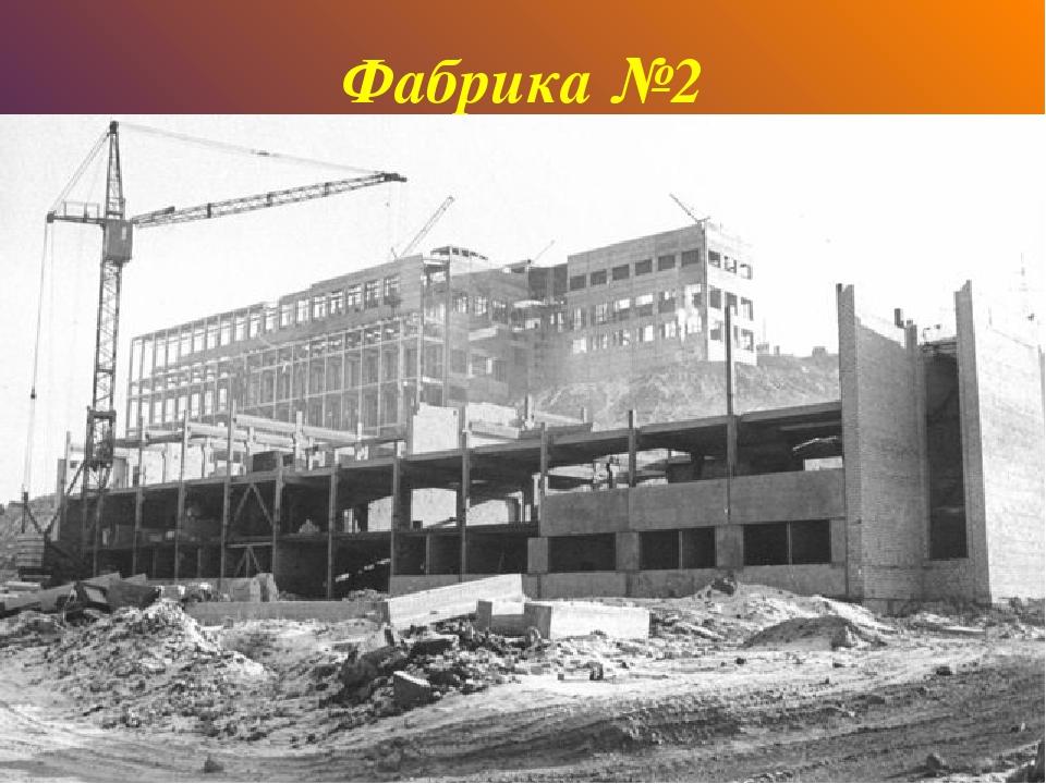 Фабрика №2