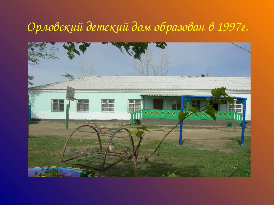 Орловский детский дом образован в 1997г.