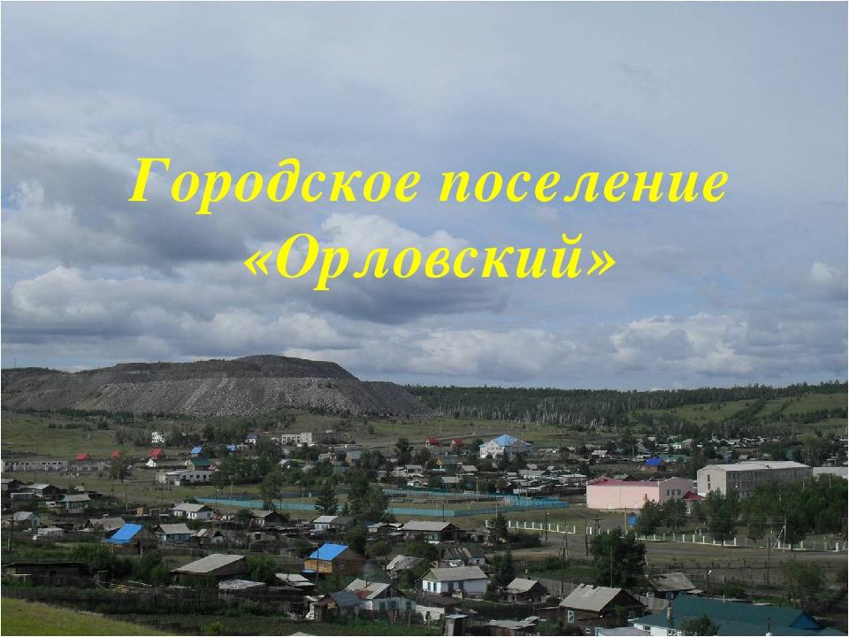 Городское поселение «Орловский»