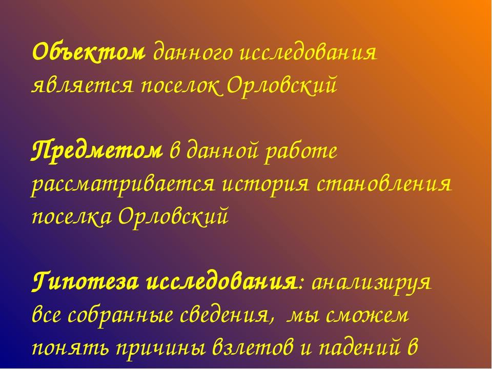 Объектом данного исследования является поселок Орловский Предметом в данной...