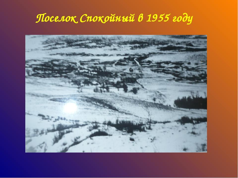 Поселок Спокойный в 1955 году