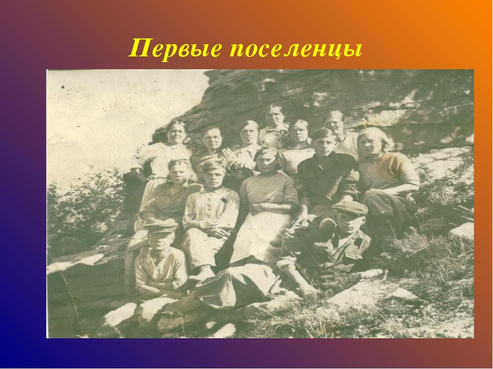 Первые поселенцы