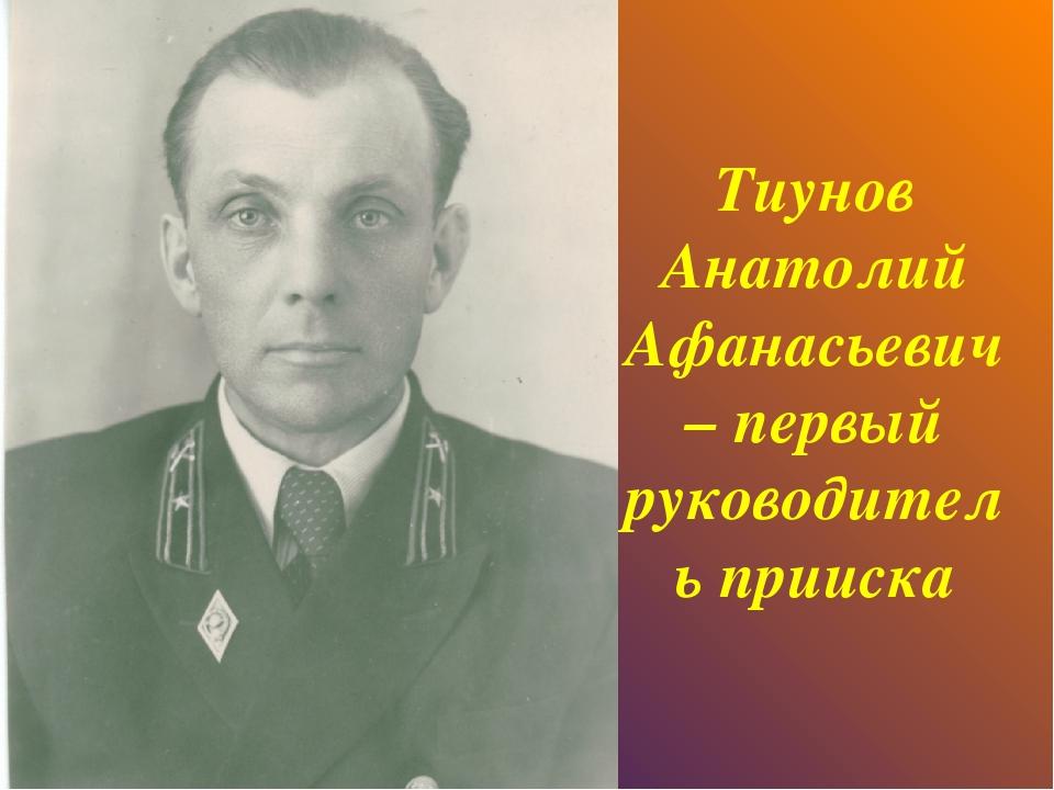 Тиунов Анатолий Афанасьевич – первый руководитель прииска