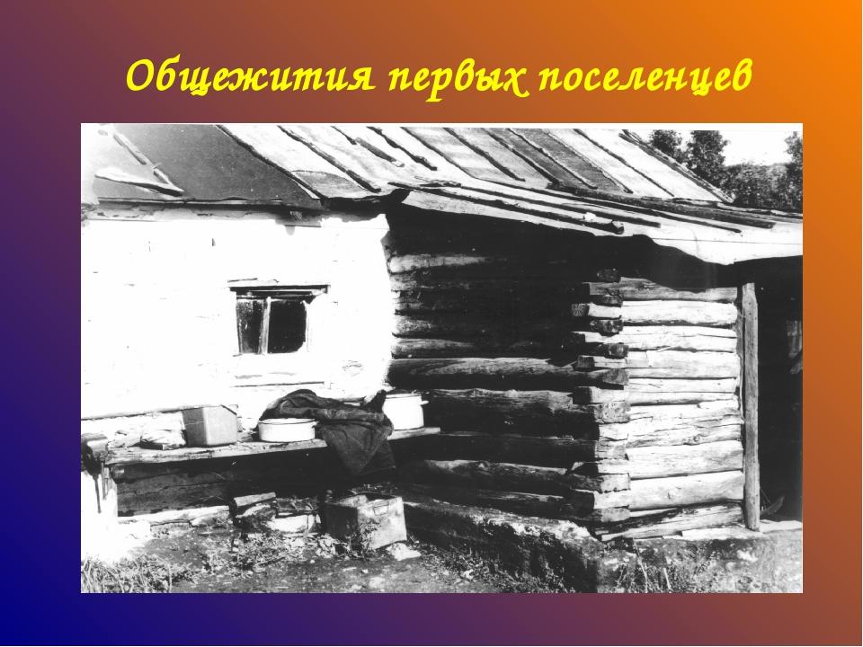 Общежития первых поселенцев