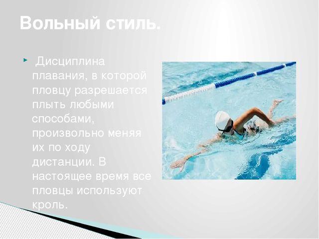 Презентация на тему Плавание Плавание Дисциплина плавания в которой пловцу разрешается плыть любыми способами пр