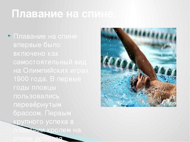 Презентация на тему Плавание Плавание Плавание на спине впервые было включено как самостоятельный вид на Олимпийски