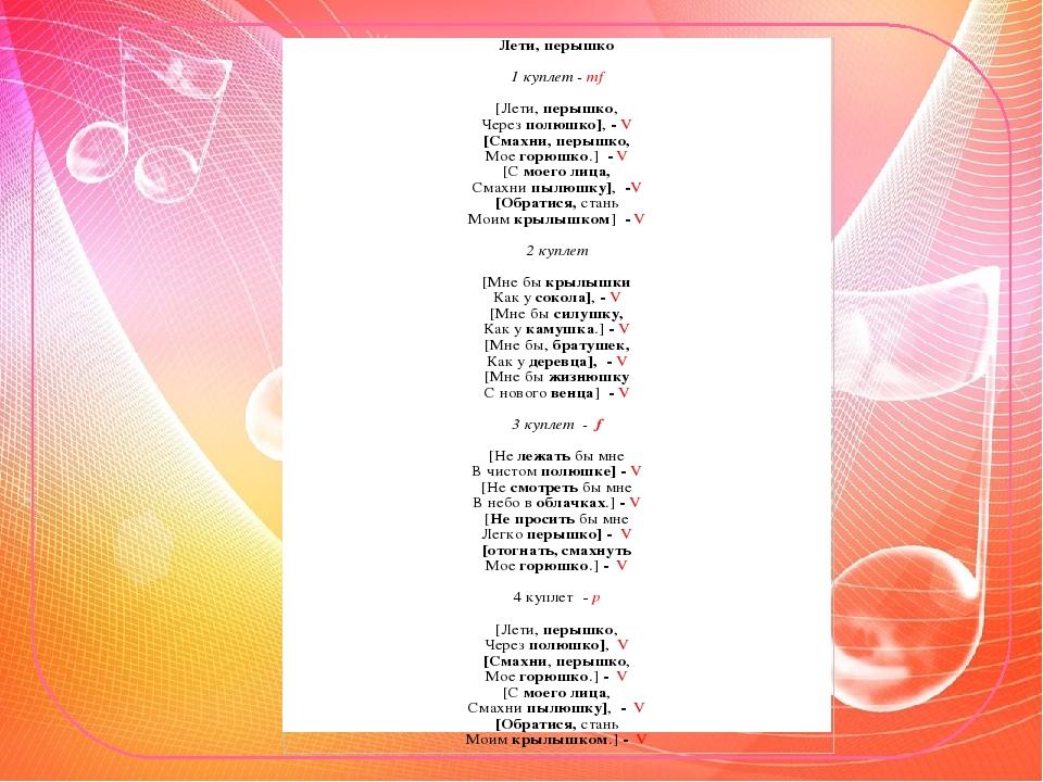ЛЕТИ ПЕРЫШКО ЧЕРЕЗ ПОЛЮШКО ПЕСНЯ СКАЧАТЬ БЕСПЛАТНО