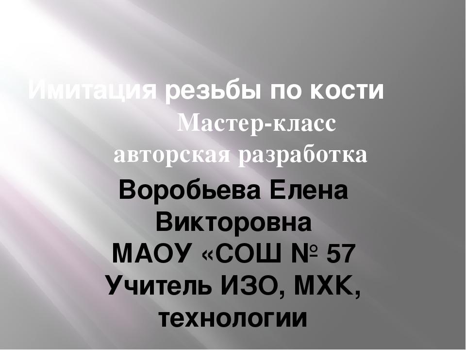 Имитация резьбы по кости Мастер-класс авторская разработка Воробьева Елена Ви...