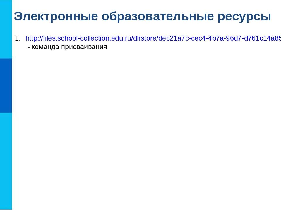 Электронные образовательные ресурсы http://files.school-collection.edu.ru/dlr...