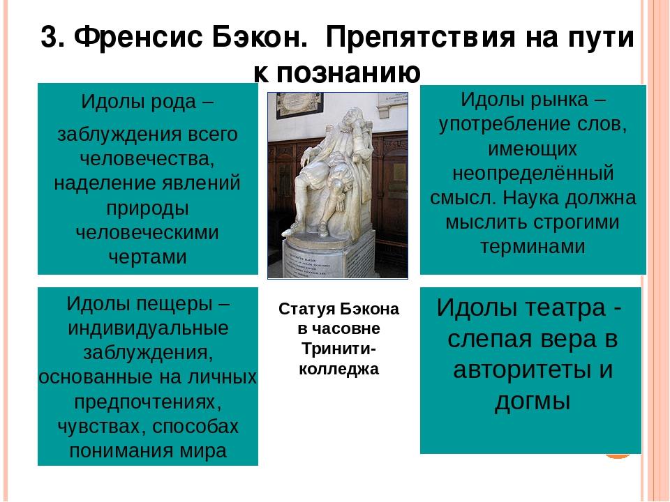 Идолы идолы пещеры (idola specus)- порождаются особенностями каждого отдельного человека