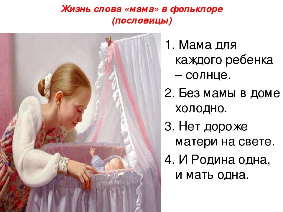 относят картинки про слово мать этом обзоре