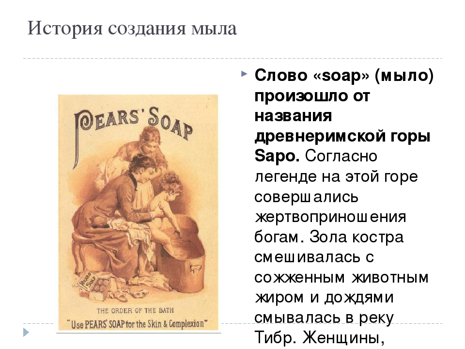 history of soaps