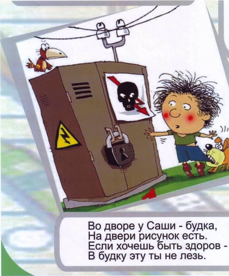 Электробезопасность тп электробезопасность в вопросах и ответах для 2 группы