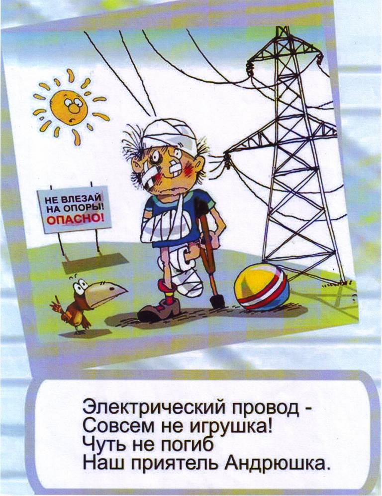 Конспект занятия по обж электробезопасность для 9 класса электробезопасность электровоза