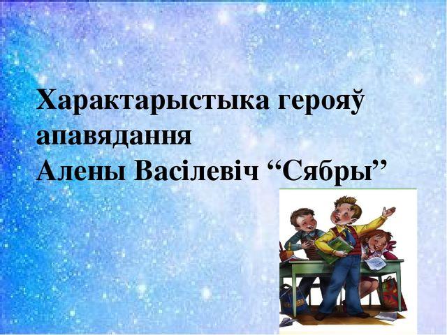 алена василевич сябры краткое содержание