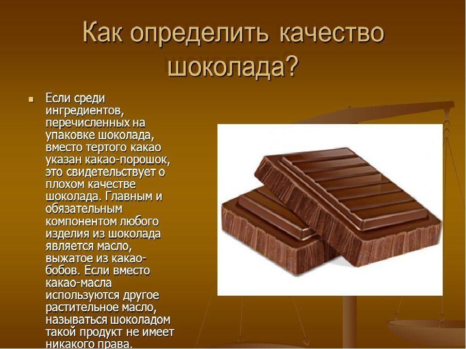 при комнатной картинки про шоколад для презентации фото