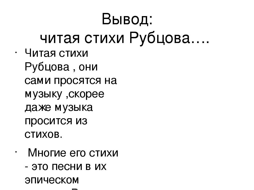 короткие стихи михаила рубцова украшает