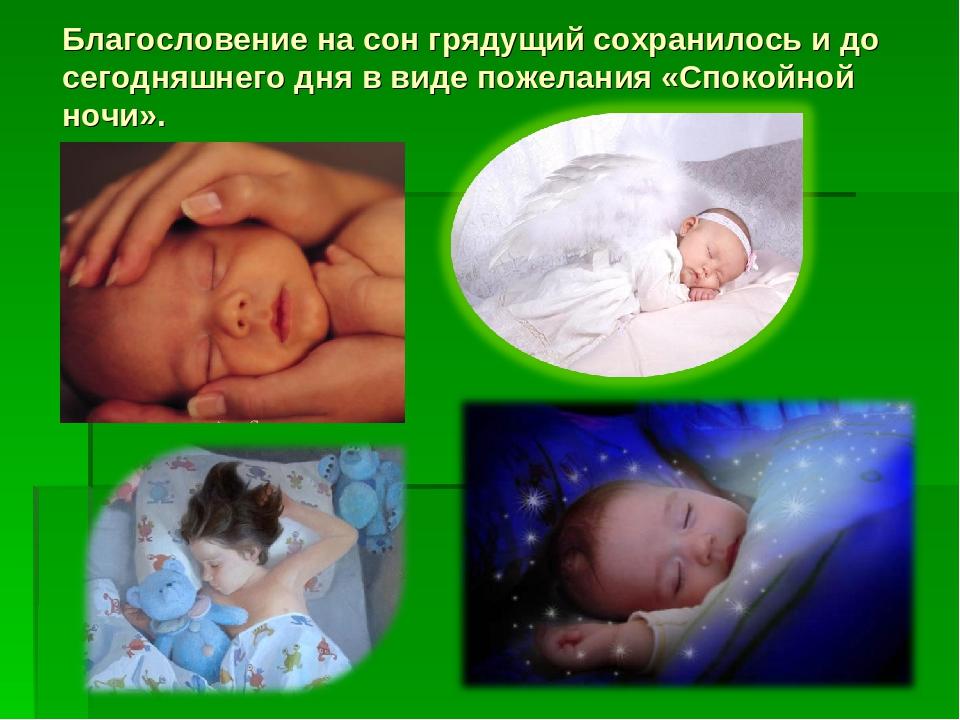 Открытки благословение на сон грядущий, картинках