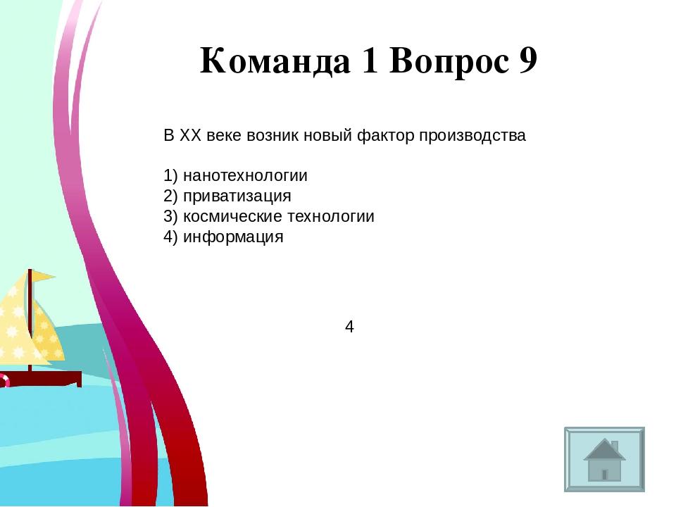 Команда 1 Вопрос 13 Верны ли суждения о рациональном выборе: А) рациональный...