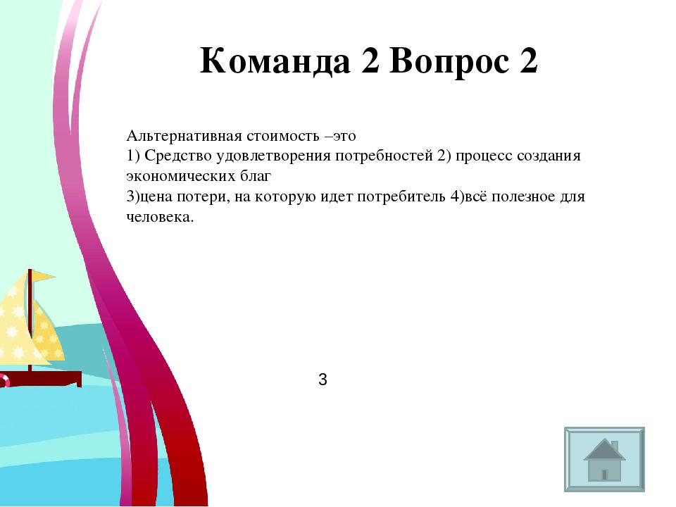 Команда 2 Вопрос 6 Ниже приведён перечень примеров. Все они, за исключением о...