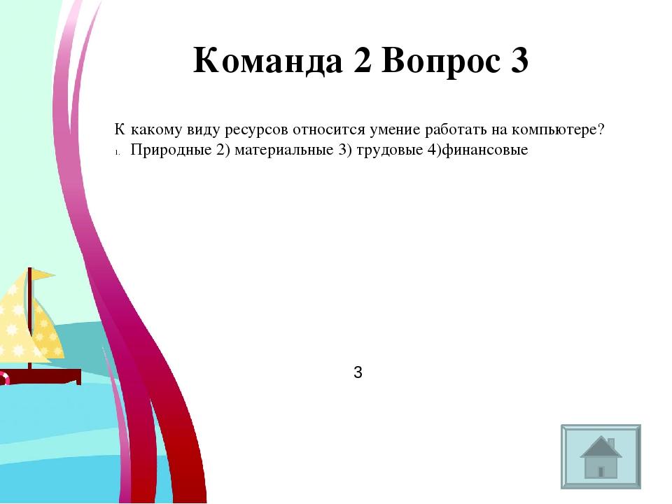 Команда 2 Вопрос 7 Одной из главных экономических проблем является: 1) ограни...