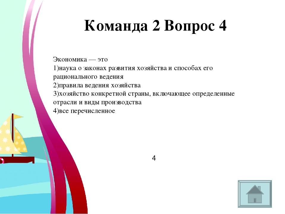 Команда 2 Вопрос 8 Компромисс является способом: 1) решения проблемы ограниче...