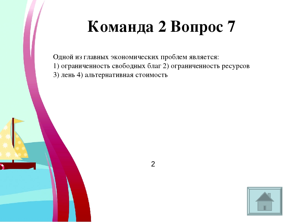 Команда 2 Вопрос 11 Верны ли следующие суждения о роли экономики в жизни обще...