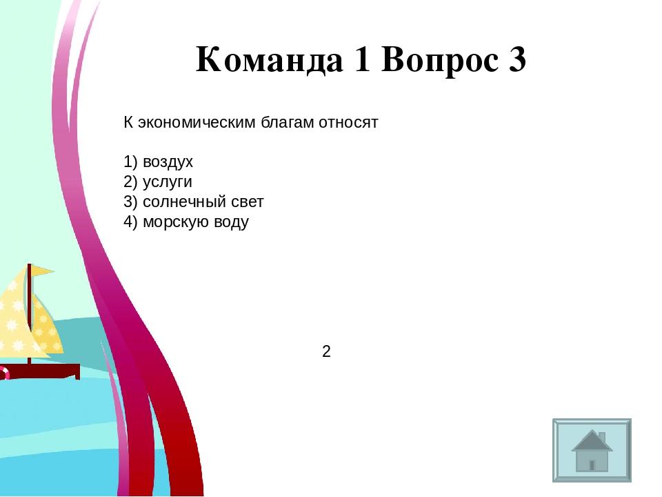 Команда 1 Вопрос 6 К факторам (ресурсам) производства относится 1)затраты 2)п...