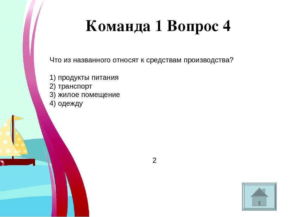 Команда 1 Вопрос 8 Верны ли суждения о благах: А) все жизненные блага человек...