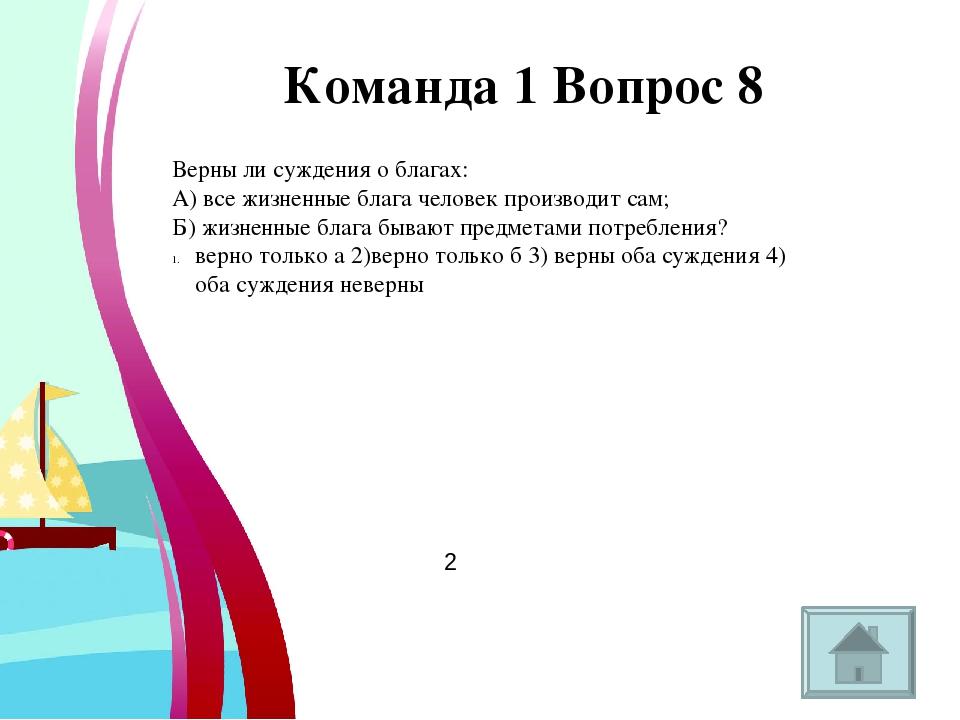 Команда 1 Вопрос 3 К экономическим благам относят 1) воздух 2) услуги 3) солн...
