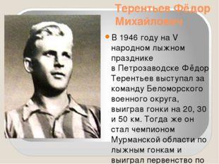 Терентьев Фёдор Михайлович В 1946 году на V народном лыжном празднике вПетро