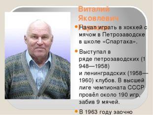 Виталий Яковлевич Гарлоев Начал играть вхоккей с мячомвПетрозаводскев шк