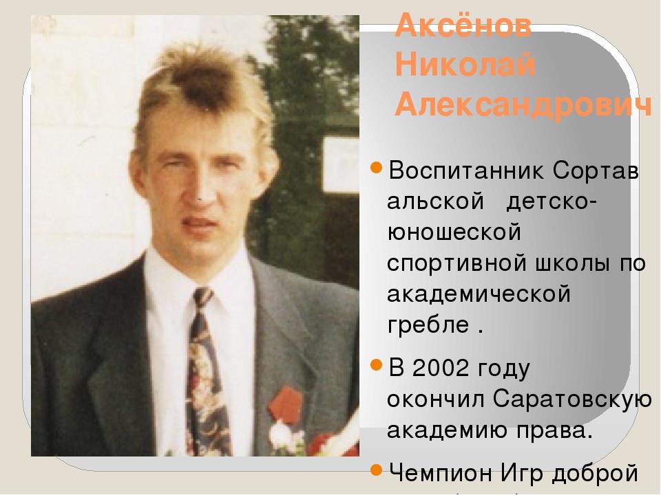 Аксёнов Николай Александрович ВоспитанникСортавальской детско-юношеской спо...