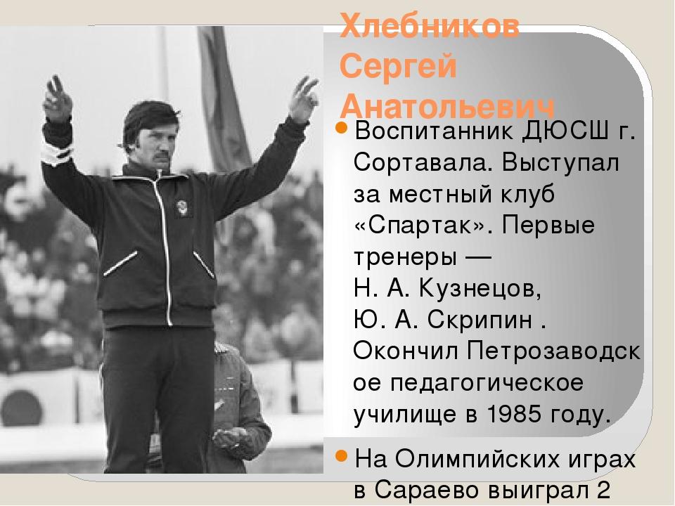 Хлебников Сергей Анатольевич Воспитанник ДЮСШ г. Сортавала. Выступал за местн...