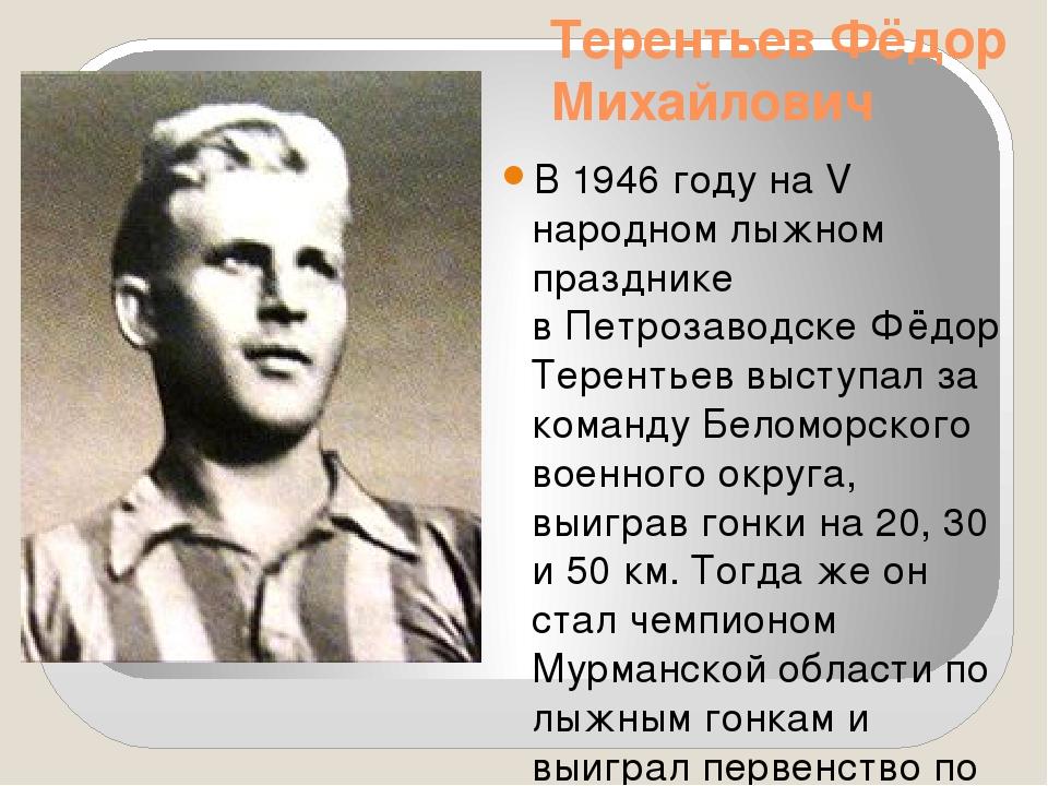 Терентьев Фёдор Михайлович В 1946 году на V народном лыжном празднике вПетро...