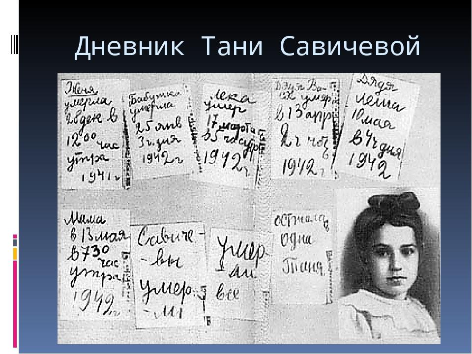 дневник татьяны савичевой фото приколы